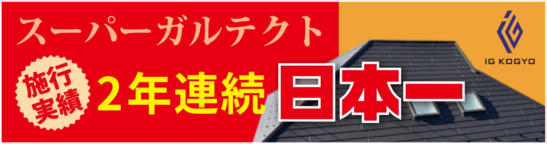 スーパーガルテクト施工実績日本一