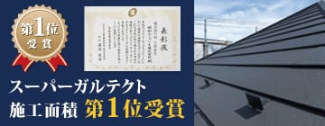 スーパーガルテクト施工面積第1位受賞