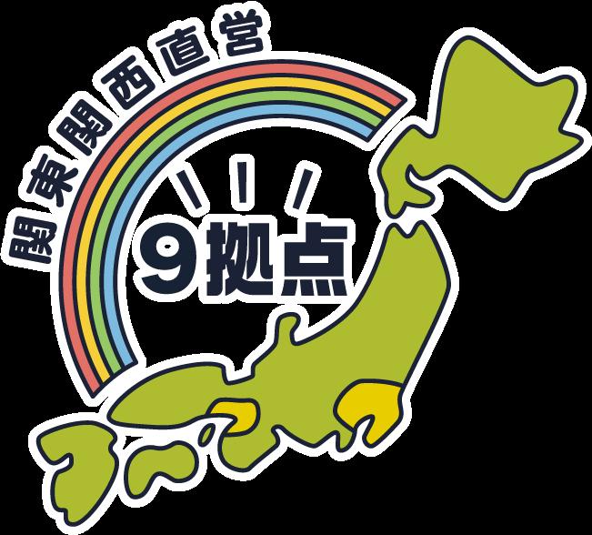 関東 関西 直営8拠点