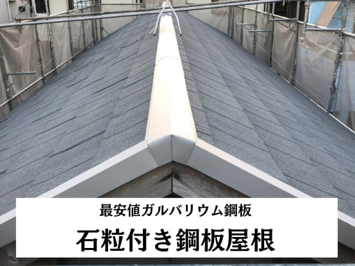 石粒付き鋼板屋根