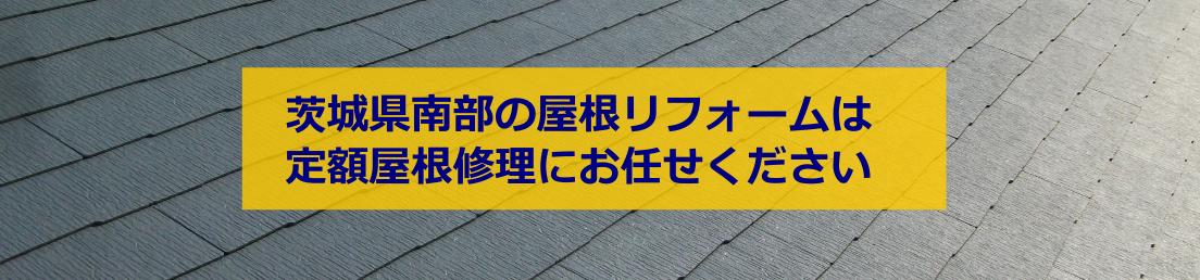 茨城県南部の屋根リフォームはテイガクにお任せください