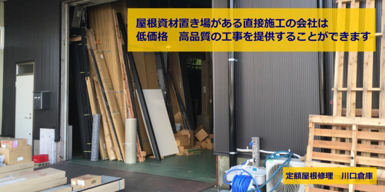 テイガク屋根修理川口倉庫