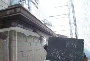 破風板・雨どい塗装
