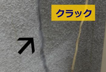 庇 外壁ヒビ 雨漏り