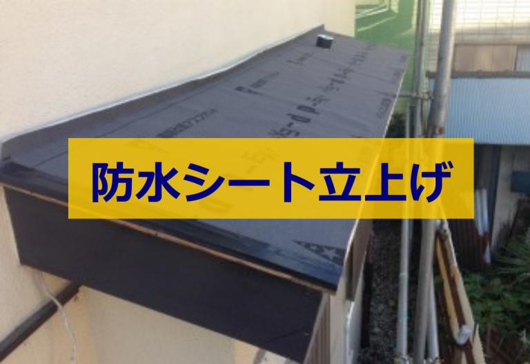 庇の雨漏り修理