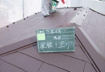 屋根塗装工事 上塗り