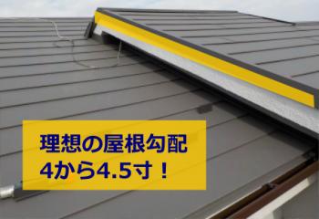 理想 お勧めの屋根角度 勾配