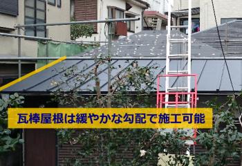 屋根の角度 勾配