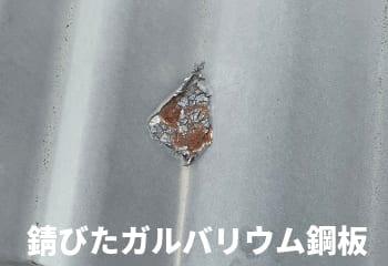 錆びたガルバニウム鋼板
