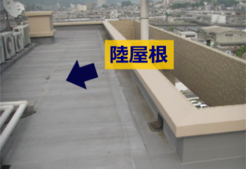 陸屋根とパラペット
