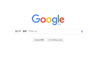狛江市 屋根 リフォーム