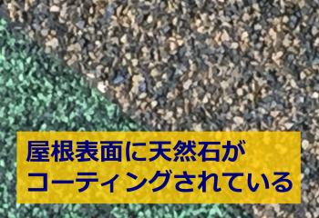 石粒コーティング屋根