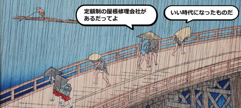 梅雨シーズンこそテイガク屋根修理にご相談ください