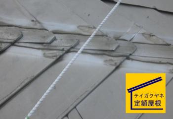 1.奈良市 既存屋根の確認