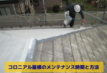 積水ハウスのスレート屋根のメンテナンス時期