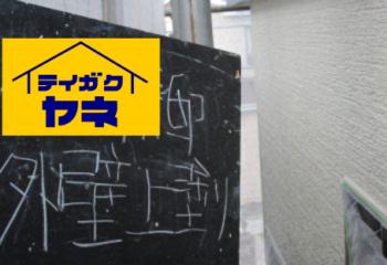 8.横浜市の外壁塗装工事 完了