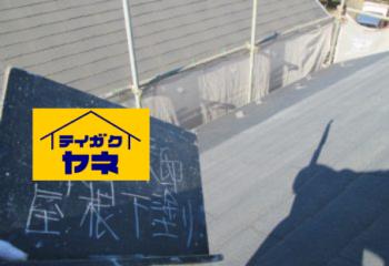 14.屋根塗装工事の開始