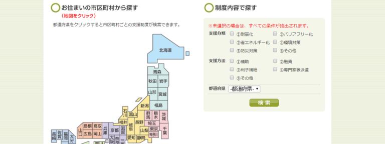 各自治体の住宅リフォーム補助金サイト