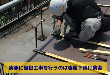 屋根の工事 下請け会社