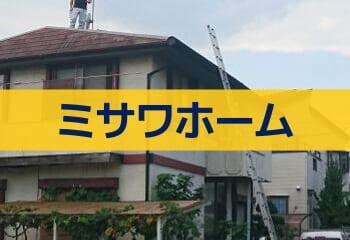 ミサワホーム 屋根 修理リフォーム