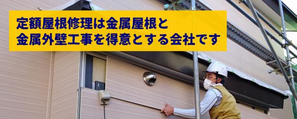 屋根と外壁の専門工事会社