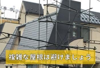 複雑な屋根の形