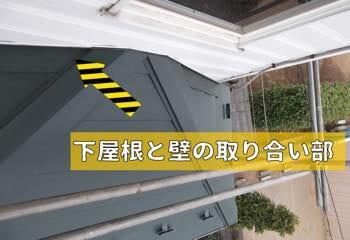 下屋根と壁の取り合い