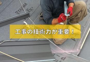 屋根工事の技術が重要