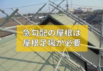 急勾配の屋根 屋根足場