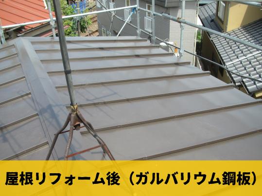 トタン屋根のリフォーム 雨漏り修理
