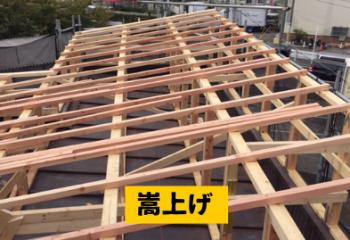 トタン屋根の雨漏りは嵩上げ工事を行う