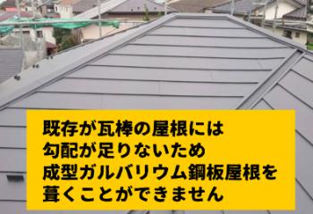 トタン屋根と勾配