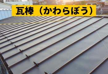 トタン屋根 瓦棒屋根