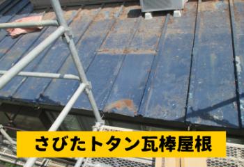 さびたトタン屋根