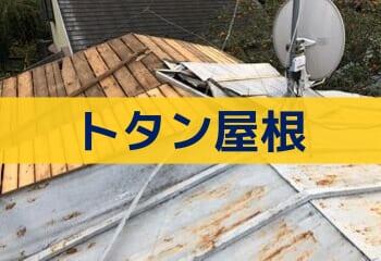 トタン屋根 瓦棒屋根のリフォーム 改修