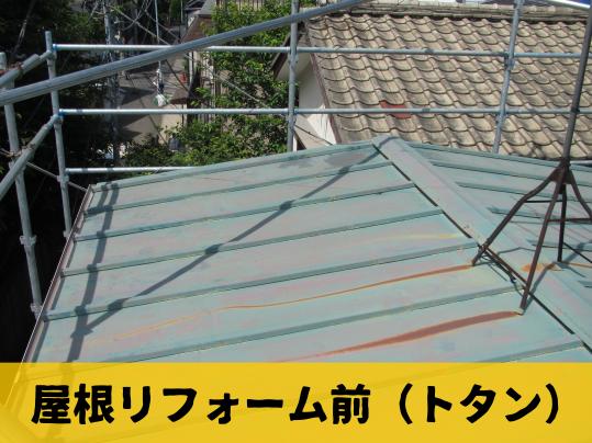 テイガク屋根修理によるトタン瓦棒の改修