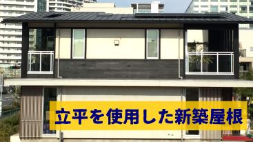 新築 立平屋根