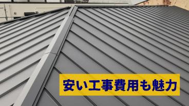 立平 安い 屋根
