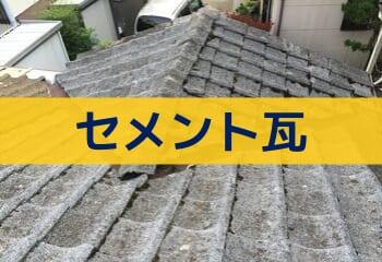 セメント瓦の葺き替えと工事費用