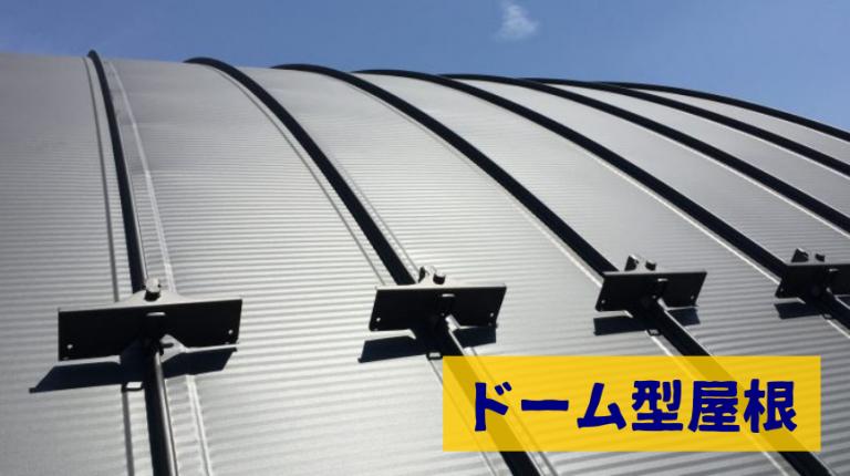 ドーム型 R型 曲線屋根