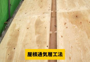 野地板の通気層を確保する