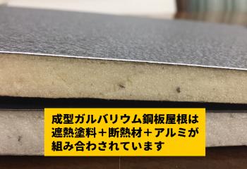 ガルテクト 断熱材