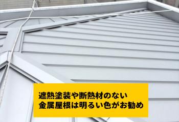 金属屋根のおすすめ色