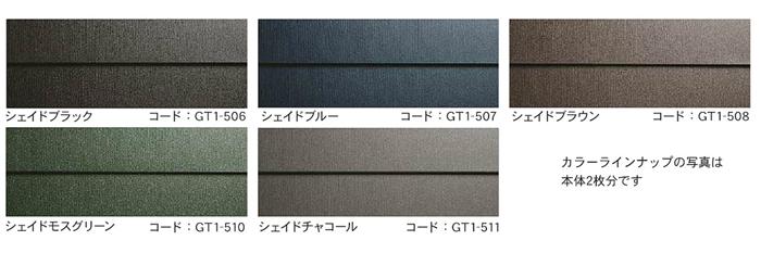 ガルバリウム鋼板屋根の色