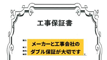 屋根工事会社の保証