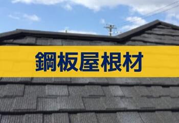 鋼板屋根材