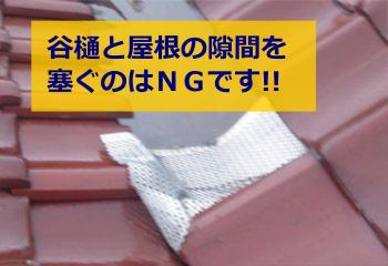 谷樋 修理 DIY