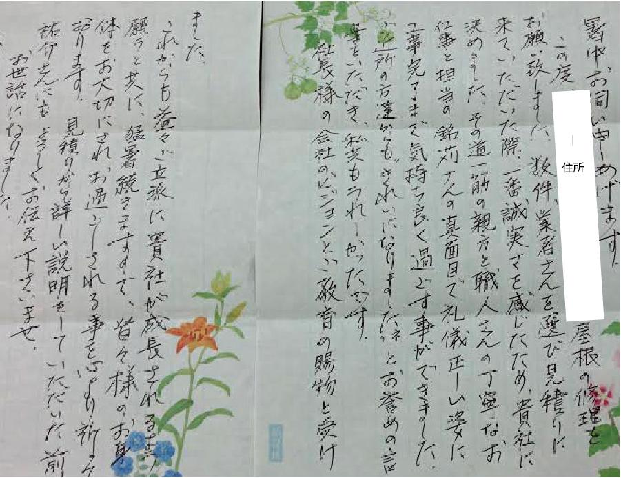 テイガク お手紙