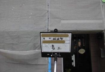 1.松原市 屋根カバー工法によるリフォーム