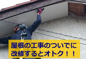 屋根工事と軒天工事